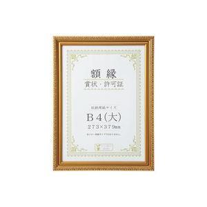 (業務用30セット) 大仙 賞状額縁(金消) B4(大) 箱入J045C2900 ×30セット
