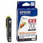 (業務用5セット) EPSON エプソン インクカートリッジ 純正 【ICBK70L】 ブラック(黒) 増量