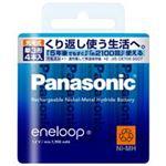 (業務用30セット) Panasonic パナソニック エネループ単3 4本入BK-3MCC/4 ×30セット
