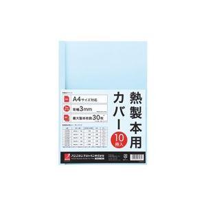 (業務用3セット)アコ・ブランズ 製本カバーA4 3mmブルー10冊 TCB03A4R