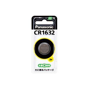(業務用10セット)Panasonic パナソニック リチウムコイン電池 CR-1632