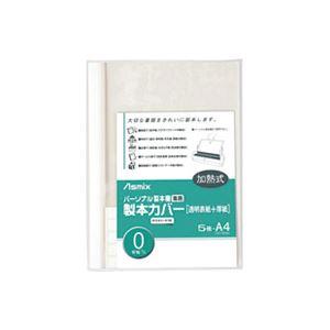 (業務用100セット) アスカ 製本カバー BH365 0mm 白 5冊