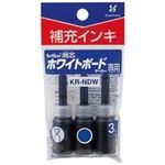 (業務用20セット)シヤチハタ 補充インキ/アートライン潤芯用 KR-NDW 青 3本