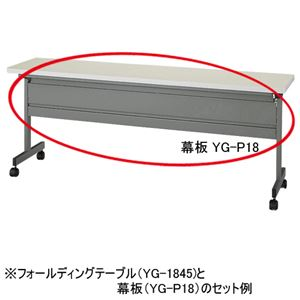 【本体別売】ジョインテックス YGテーブル幕板 YG-P18