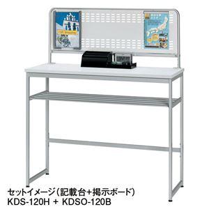 エヌケイ 記載台用掲示ボード KDSO-120B W1200mm用 - 拡大画像