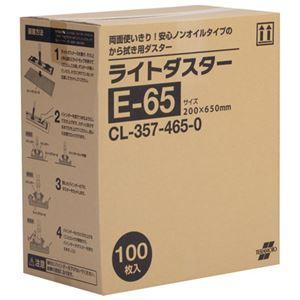 テラモト ライトダスターE E-65 CL-357-465-0 - 拡大画像