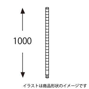 エレクター ステンレスポスト H40PS2 1000mm 2本入