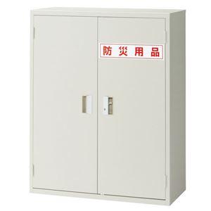 ジョインテックス 防災用品収納庫 BFH40-G11T - 拡大画像