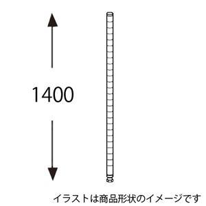 エレクター ステンレスポスト H54PST2 1400mm 2本入