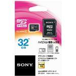 SONY microSDHCカード SR-32A4