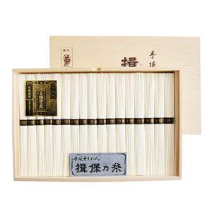播州手延素麺揖保乃糸特級黒帯 587-05B - 拡大画像