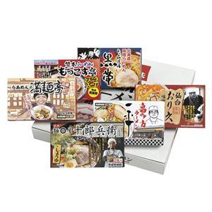 全国繁盛店ラーメンセット12食 584-06B - 拡大画像