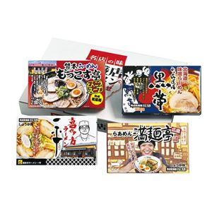 全国繁盛店ラーメンセット8食 585-05A  - 拡大画像