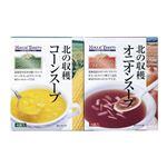 北海大和 北海道スープ詰合せ 617-09A