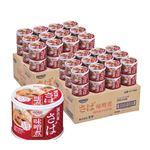 鯖味噌煮国産鯖使用48個 233-05A