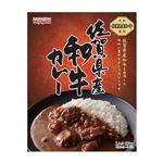 佐賀県産和牛カレー 590-03A