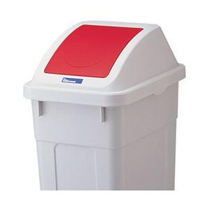 リス 分類ボックス 45L フタ スリムプッシュ 赤 【本体別売】 - 拡大画像