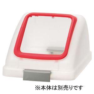 山崎産業 リサイクルトラッシュ SKL-35 角穴蓋 赤 【本体別売】 - 拡大画像