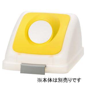山崎産業 リサイクルトラッシュ SKL-35 丸穴蓋 黄 【本体別売】 - 拡大画像