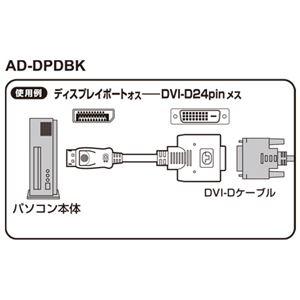 (まとめ)エレコム ディスプレイポート変換アダプタAD-DPDBK【×5セット】