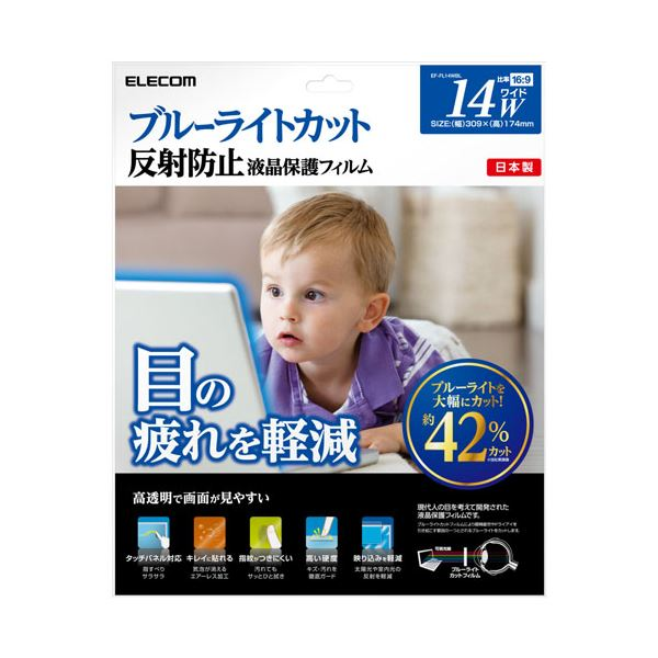 エレコム 液晶保護フィルム14.0WインチEF-FL14WBL