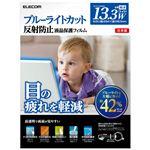 (まとめ)エレコム 液晶保護フィルム13.3WインチEF-FL133W2BL【×5セット】