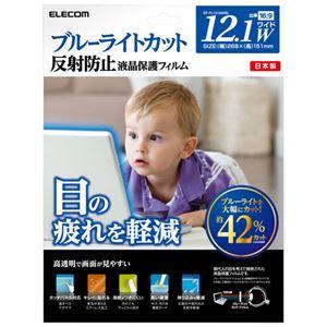 (まとめ)エレコム 液晶保護フィルム12.型ワイド EF-FL121NWBL【×5セット】