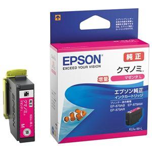 (まとめ)エプソン IJカートリッジKUI-M-L マゼンタ【×30セット】 - 拡大画像