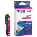 (まとめ)エプソン インクカートリッジ YTH-M マゼンタ【×5セット】