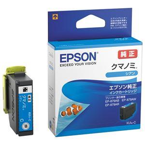 (まとめ)エプソン IJカートリッジKUI-C シアン【×30セット】 - 拡大画像