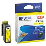 (まとめ)エプソン IJカートリッジKUI-Yイエロー【×5セット】