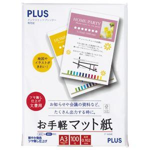 プラス お手軽マット紙 IT-140ME A3 100枚*10冊