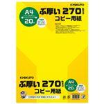 (まとめ)キョクトウ・アソシエイツ ぶ厚いコピー用紙 PPC270A4*20冊【×5セット】
