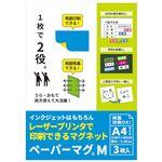 (まとめ)ニチレイマグネット ペーパーマグ MPM-210297 5冊【×5セット】