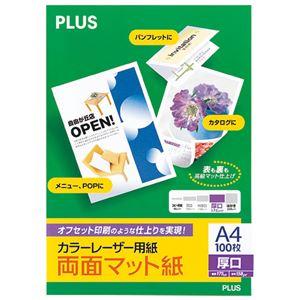 (まとめ)プラス カラーレーザー用紙 PP-120WM-M【×5セット】