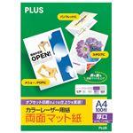 (まとめ)プラス カラーレーザー用紙 PP-120WM-M【×30セット】