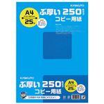 (まとめ)キョクトウ・アソシエイツ ぶ厚いコピー用紙 PPC250A4【×50セット】
