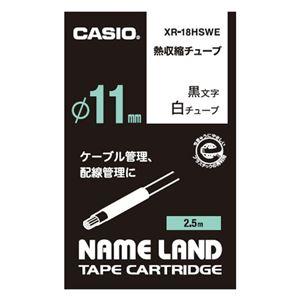 (まとめ)カシオ計算機 熱収縮チューブ XR-18HSWE【×5セット】