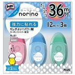 (まとめ)プラス テープのりノリノコロ3Pアソート TG-1512-3【×10セット】