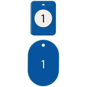 (まとめ)オープン工業 クロークチケット 1〜20 青BF-150-BU【×2セット】