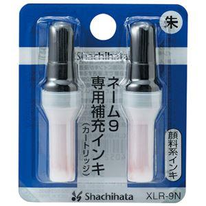 シヤチハタ ネーム9用インキ XLR-9N 朱 12個