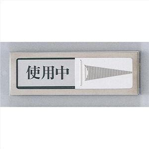 (まとめ)光 プレートPL51-3 使用中⇔空室 粘着テープ付【×5セット】