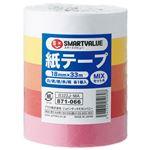(まとめ)スマートバリュー 紙テープ【色混み】5色セットA B322J-MA【×20セット】