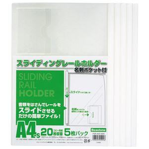(まとめ)ビュートン レールホルダーポケット付5枚PSR-A4S-NW5【×10セット】