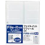 (まとめ)テージー ファイルイット名刺リフィル 10枚 FIRN-415【×50セット】