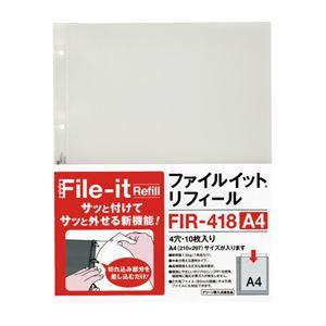 (まとめ)テージー ファイルイットリフィールA4 10枚FIR-418【×10セット】