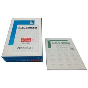 アジア原紙 FAX原稿用紙 GB4F-5HR 再生 方眼10冊
