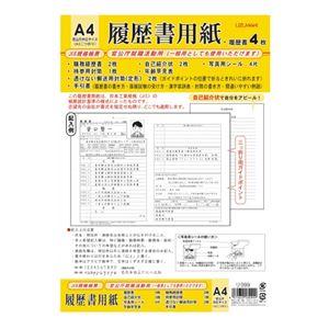 (まとめ)菅公工業 履歴書 リ-099 A4 写真シール付10冊【×10セット】 - 拡大画像