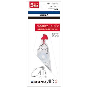 (まとめ)トンボ鉛筆 修正テープCT モノエアー5mm CT-CAR5 5個【×10セット】 - 拡大画像