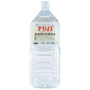 (まとめ)富士ミネラルウォーター 非常用保存飲料水 2L×6本入 136【×2セット】